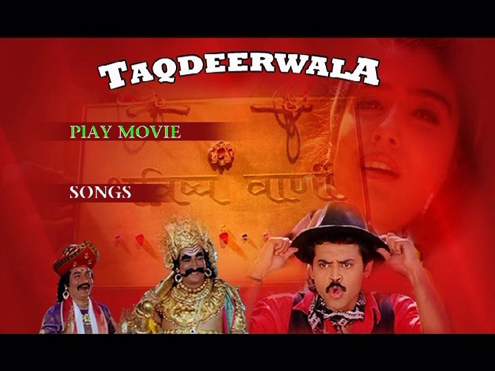 zulm net • View topic - Taqdeerwala DVD by Moser Baer [DVD